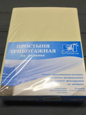 ПТР-КРЕМ-180(180) Кремовая простыня трикотажная на резинке 180х200х20