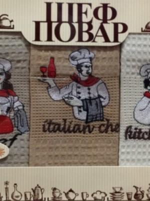Повар В кофейный ( 50х70 3шт) арт. 040 в коробке набор кухонный Атлас