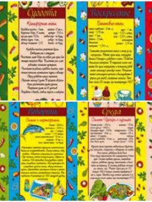 кухня Рецепты Л 34х60 (8 шт ) полотенце