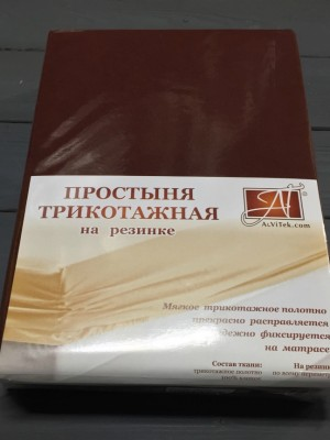 ПТР-ШОК-140 Шоколад простыня трикотажная на резинке 140х200х20